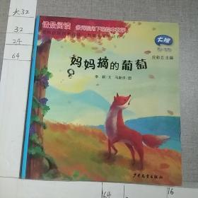 情景阅读 妈妈摘的葡萄 大班 第一学期