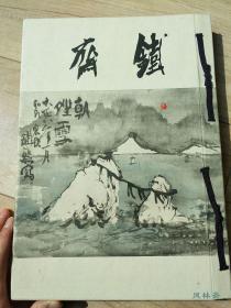 富冈铁斋画集 八开线装 1942年艺艸堂珂罗版制作 日本近代水墨第一人