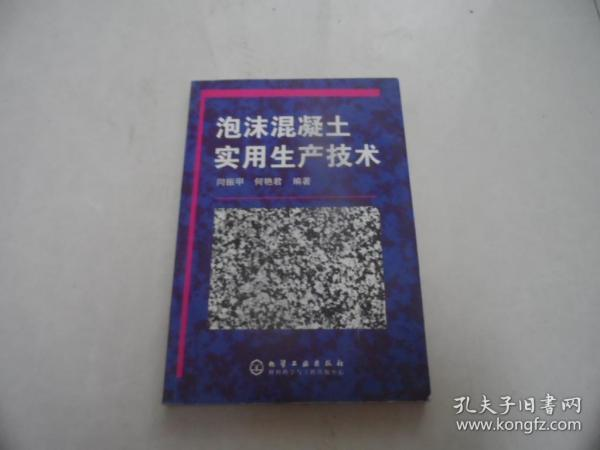 泡沫混凝土实用生产技术