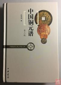 中国铜元谱 全一册