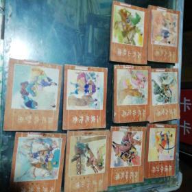 金鞭传(10册全)