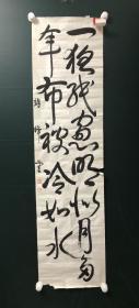 日本回流字画 软片   3966