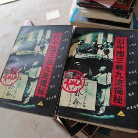 旧中国三教九流揭秘上下册