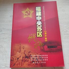 福建中央苏区纵横(漳平卷)