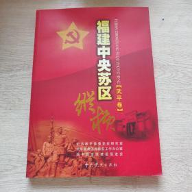 福建中央苏区纵横(武平卷)