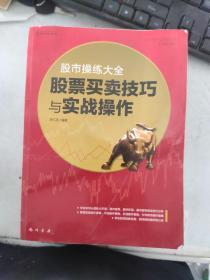 (特价!) 股市操练大全:股票买卖技巧与实战操作9787508838175