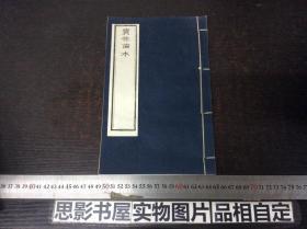 宝性论本【线装书】