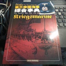 第三帝国海军综合事典 (历史、组织结构、舰船、兵器、人物、徽标)