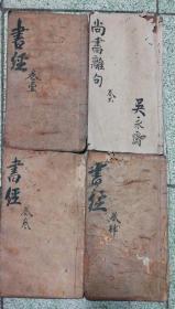 尚书离句(六卷线装全四册)26X.16.5X4.6CM光绪年线装 古香阁魏氏藏板