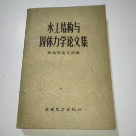水工结构与固体力学论文集--朱伯芳论文选集