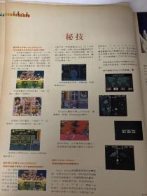 游戏介绍 美少女战士 sonic wings射击游戏 彩页 16开 图示实物 1张1面