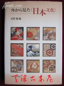 """外から见た「日本文化」(日语原版 精装本)从外面看的""""日本文化"""""""