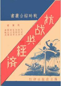 【复印件】抗战与经济