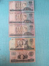 第四套人民币100元3张,两张90版一张80版,50元一张,90版,第三套10元一张,共计360元合售。品如图包老保真。