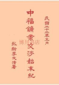【复印件】中福矿案交涉始末纪