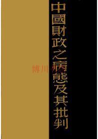 【复印件】中国财政之病态及其批判