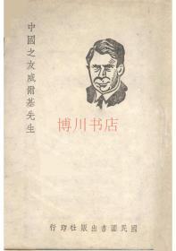 【复印件】中国之友威尔基先生