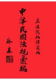 【复印件】中华民国法规汇编
