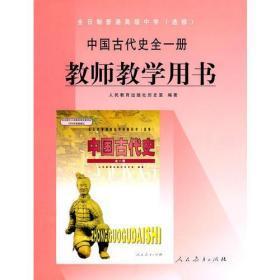 中国古代史全一册  教师教学用书