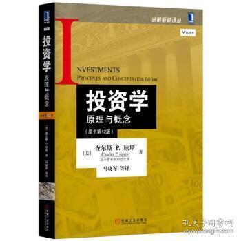 投资学:原理与概念(原书第12版)