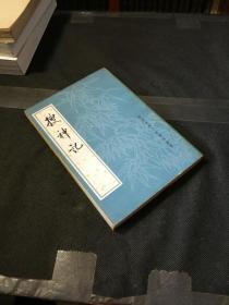 中国古典文学基本丛书:搜神记,1980年1版2印,品好