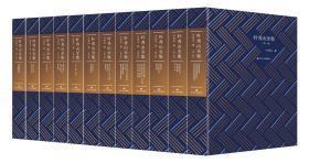 叶秀山全集(全12卷)