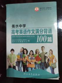 衡水中学高考英语作文满分背诵100篇