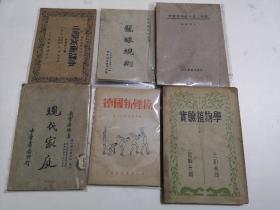 70册民国旧书打包出售,不零售,价格美丽2280包快递