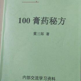 100膏药秘方