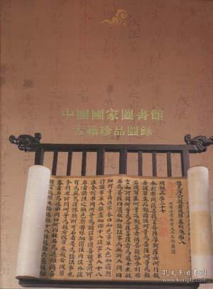 中国国家图书馆古籍珍品图录