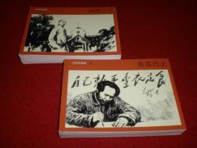 连环画《毛泽东画卷》(12册全) 杨逸麟 沈尧伊 陈玉先 绘画,连环画出版社,一版一印。