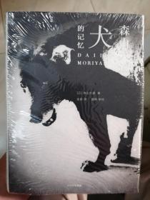 犬的记忆([日本]森山大道)