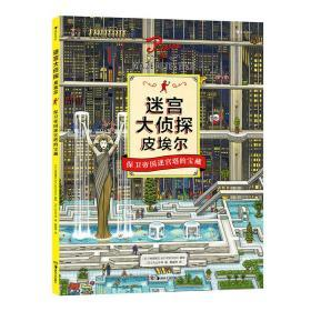 迷宫大侦探皮埃尔:寻找被盗的迷宫石+保卫帝国迷宫塔的宝藏(套装共两册)