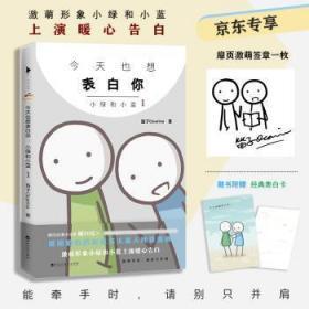 全新正版图书 今天也想表白你:小绿和小蓝 笛子Ocarina 百花洲文艺出版社 9787550034143 特价实体书店