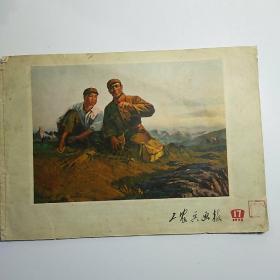 工农兵画报1972-17