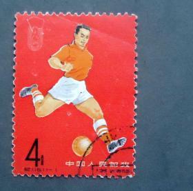 邮票    纪116 第二届运动会   11-1 足球  盖销 1965年