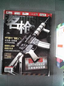 名枪  第13卷