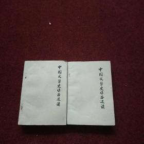 中国文学史作品选读 上下册