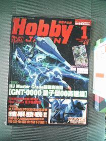 HOBBY JAPAN 模工坊 2011.1
