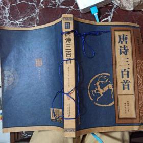 线装中华国粹:唐诗三百首