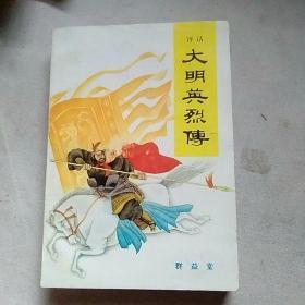 评话大明英烈传(下册)
