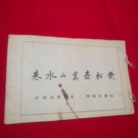 线装本民国珂罗版(钱松壶画山水卷)初版,品见图