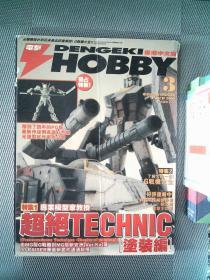 电击HOBBY 2009年第3期