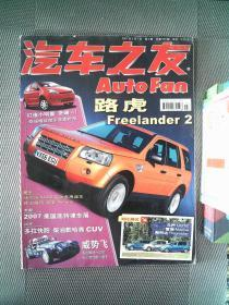 汽车之友  2007.2.1