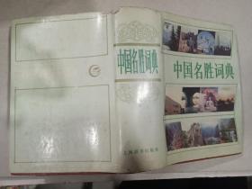中国名胜词典,