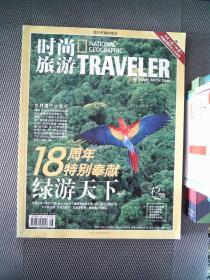时尚旅游 2008.8