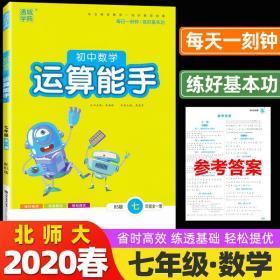 2020新版 初中数学七年级全一册 下册 上册 北师大版BSD 运算能手初一 通城学典系列图书教辅 与新版教材配套 同步练习册 正版书