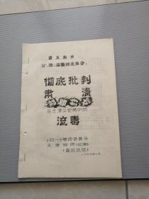 文革油印 彻底批判肃清在天津公安局中的流毒