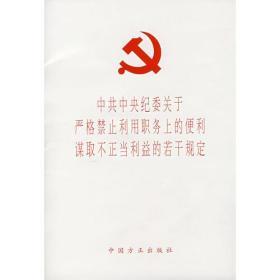 中共中央纪委关于严格禁止利用职务上的便利谋取不正当利益的若干规定