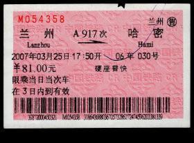 """[广告火车票16-032旅客乘车须知/首行末字为""""能""""除相]兰州铁路局/兰州A917次至哈密(4358)2007.03.25/硬座普快,背图仅供示意。如果能找到一张和自己出生地、出生日期完全相同的火车票真是难得的物美价廉的绝佳纪念品!"""